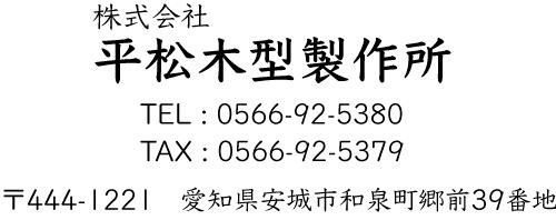 株式会社 平松木型製作所